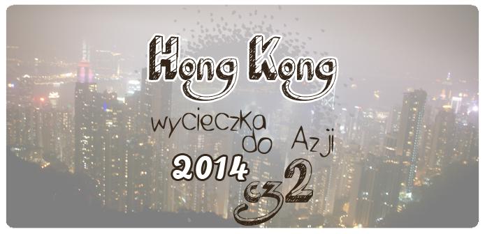 Hong Kong 2014 czyli Greatdee w wielkim mieście cz. 2